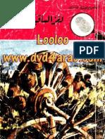 102-لغز الساقية المهجورة