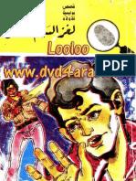 104-لغز السهم الفضي