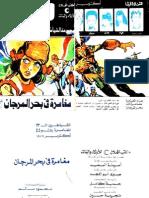 Copy (2) of مغامرة فى بحر المرجان