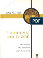 GOFF JACQUES.LE ΤΟ ΠΟΥΓΚΙ ΚΑΙ Η ΖΩΗ-ΟΙΚΟΝΟΜΙΑ ΚΑΙ ΘΡΗΣΚΕΙΑ ΣΤΟΝ ΜΕΣΑΙΩΝΑ