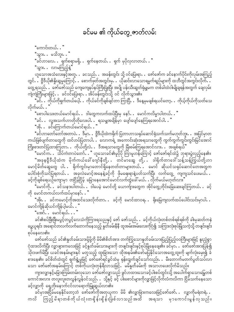 Myanmar Novel Ebook