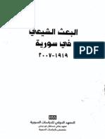 البعث الشيعي في سورية من 1919 - 2007