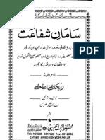 Saman-e-Shifaat - 2 of 2
