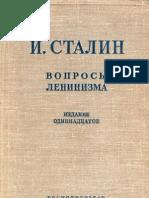 Сталин И. Вопросы ленинизма