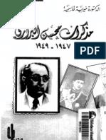 مذكرات محسن البرازي