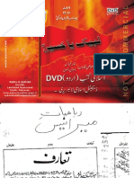 Rubaiyat Mir Anees