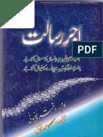 Ajr-e-Risalat