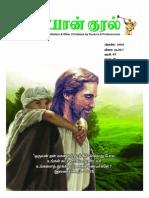 Seeyon Kural - Aug 2013 - A Catholic Tamil Magazine