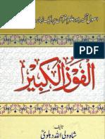 Al Fauzul Kabeer
