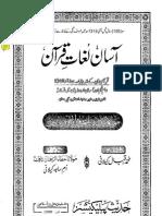 Asaan Lughat-e-Quran