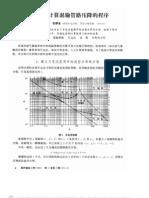用贝克法计算混输管路压降的程序