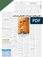 Zangeneh against Ahmadinejad