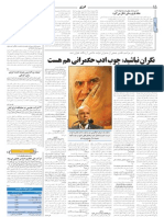 Zangeneh against Ahmadinejad
