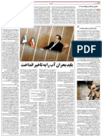 Prevention of the water crises in Iran is a must