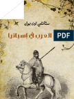 Les Arabes en Indalusie