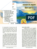 Bhagvaan Key Anudaan Kin Sharton Par- (Hindi Lecture Pocketbook) - By Pandit Shriram Sharma Acharya