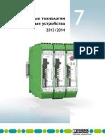 7. Интерфейсные технологии и коммутационные устройства
