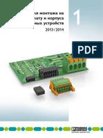 1. Разъёмы для монтажа на печатную плату и корпуса для электронных устройств
