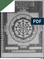 78856304 Sanmarga Tantra Visheshanka