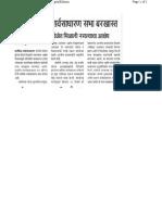 bhandarkar 07-07-2013.