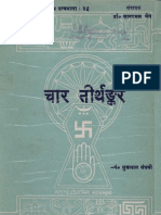 Char Tirthankar 001054 (2)