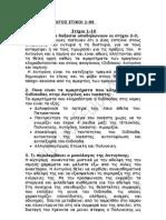 ΑΝΤΙΓΟΝΗ -ΠΡΟΛΟΓΟΣ. 1- 99