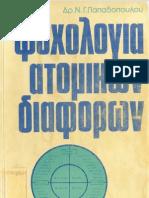 psyxologia atomikwn diaforwn