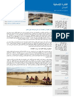 OCHA Sudan Weekly Humanitarian Bulletin (12-18_August__2013) Arabic