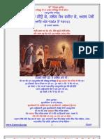 Sloak Bhagat Kabir Sahib Ji. Bhagat Farid Sahib Ji. Ang (1364 to 1384)