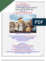 Vishram Sri Guru Granth Sahib Ji
