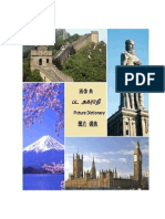 Multilingual Picture Dictionary
