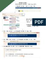 網誌權限及版面簡介