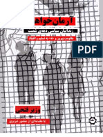 آرمان خواهان - زندانیان سیاسی دههٔ شصت