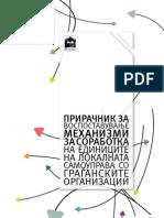 Прирачник за механизми за соработка на ЕЛС со граѓанските организации