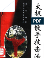 133584290-Taijiquan-Sanshou
