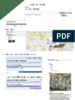 在網誌上插入互動地圖筆記