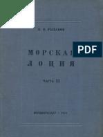 Н. Ф. Рыбаков - Морская лоция, ч. II - 1940.pdf