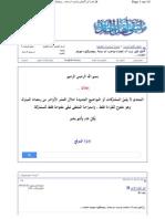 Www.ahlalhdeeth.com Vb Showthread.php t=71949