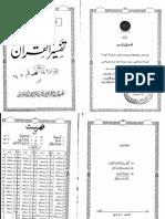 Tafseer-ul-Quran - 5 of 5