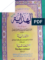 Hidaya by Ali Bin Abi Bakar Al Farghani