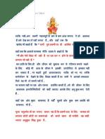 Dhan Prapti Ka Saral Vidhan