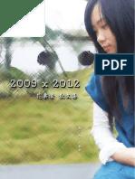 2009x2012(含封面封底)