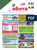 Aviso-rabota (DN) - 34 /119/