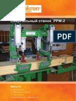 Сверлильный станок PPM-2