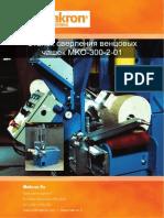 Чашкорезный станок для бревна  MKO-300