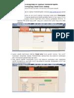 sanal_uguh_zaavar.pdf