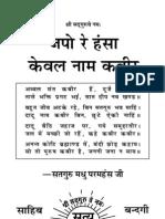 Japo Re Hansa Kewal Naam Kabir (in Hindi Language From Sahibbandgi.org - Year 2011)