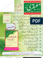 Ubqari Magazine July 2015 Pdf