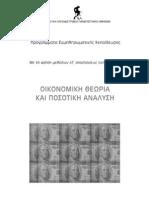 Μεσολαβητές DSD