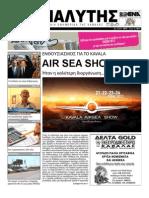 Εφημερίδα Αναλυτής 25-6-2013